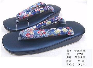 オシャレ・ゾーリ 濃紺色台・小花柄鼻緒 フリーサイズ 新品