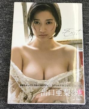 出口亜梨沙 1st写真集 帯付き 初版 Exit Arisa Deguchi 送料無料