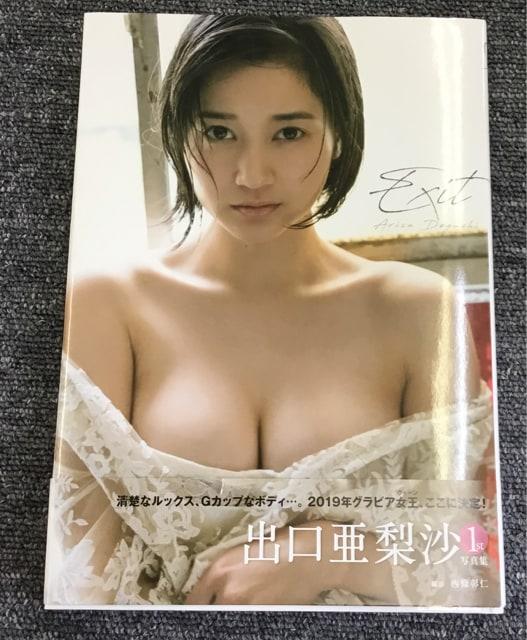 出口亜梨沙 1st写真集 帯付き 初版 Exit Arisa Deguchi 送料無料  < タレントグッズの