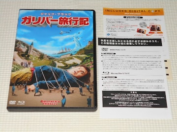 BD★ガリバー旅行記 DVD付 3枚組