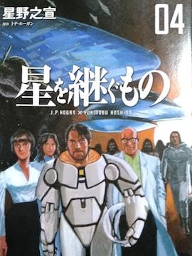 [本/漫画] 星を継ぐもの ★全4巻完結セット (星野之宣) 小学館