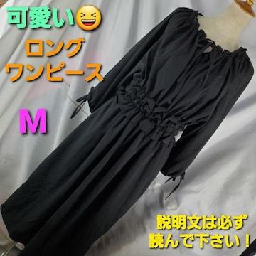 込み★可愛い(^O^)/八分袖ロングワンピース★M★#訳アリ