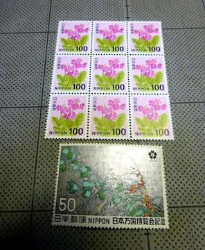 未使用切手 950円分 普通切手 ポイント消化 記念切手入