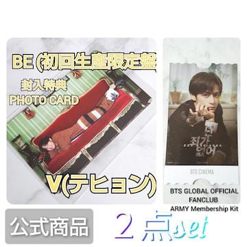 BTS★BE (初回生産限定盤)★封入特典トレカ★1枚/V(キム・テヒ