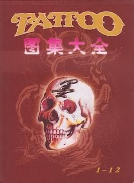 刺青 参考本 TATTOO 図集 赤 �@【タトゥー】