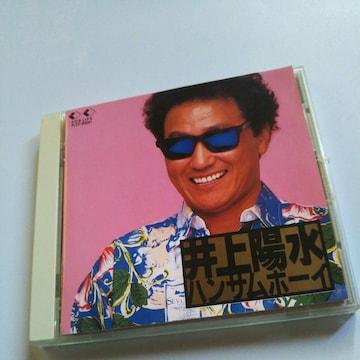 CD井上陽水アルバム ハンサムボーイ〒送料無料