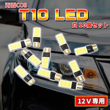 T10 LED 両面COB ポジション 白 10個セット
