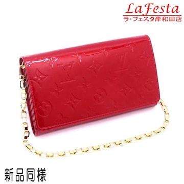 本物新品同様◆ヴィトン【希少】ヴェルニチェーン付き長財布(赤