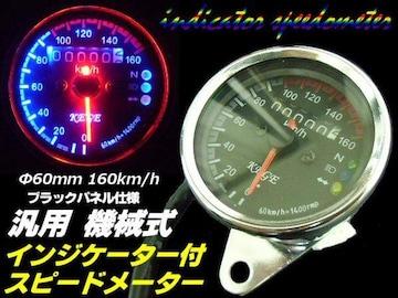 機械式汎用バイクスピードメーター/φ60mm160km/インジケーター