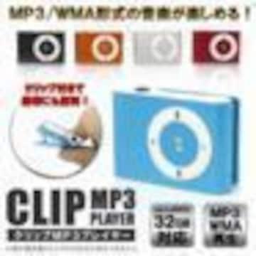 ☆MP3デジタルプレーヤー/クリップ式/SDHC32GB対応!