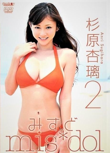 ◆杉原杏璃 2 みすど mis*dol  < タレントグッズの