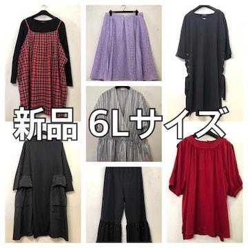 新品☆6Lフェミニンかわいい系まとめ売りお得なセット!☆j544