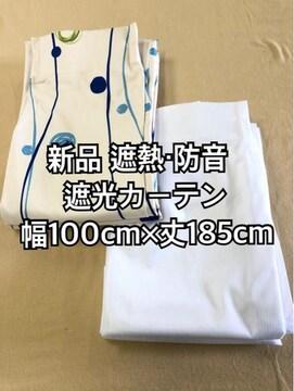 新品☆幅100×丈185�p遮熱防音遮光カーテン&レース☆k142