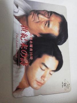 竹野内 豊 テレカ/ドラマ[世紀末の詩]番宣、超プレミア/送料込