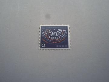 【未使用】1960年 列国議会同盟会議記念 5円 1枚