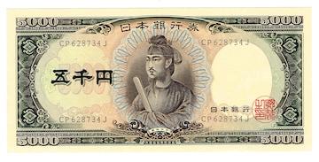 紙幣 日本銀行券 五千円札 聖徳太子