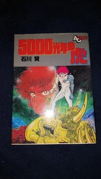 ★5000光年の虎★石川賢