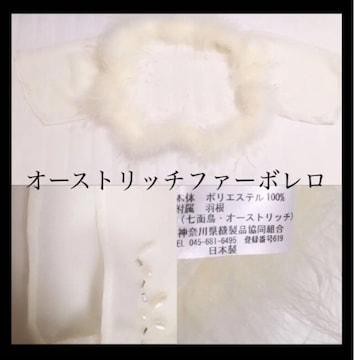オーストリッチ★ふわふわファー ビジューボレロ★白ホワイト