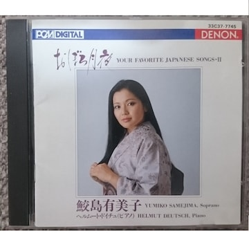 KF  鮫島有美子  おぼろ月夜