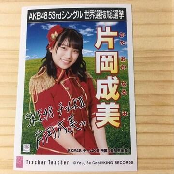 SKE48 片岡成美 Teacher Teacher 生写真 AKB48