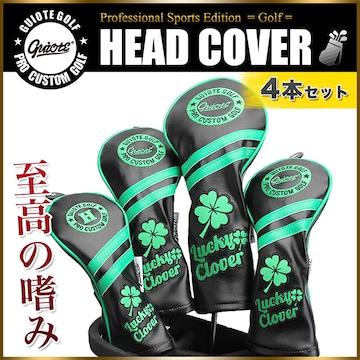 ★ゴルフ ヘッドカバー 4本セット 【HC01】