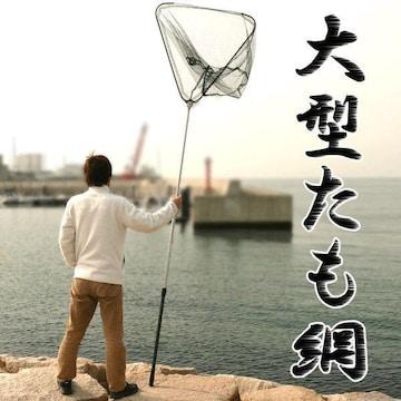 タモ網 285cm 魚捕り網 釣り具 ランディングネット 玉網 大型