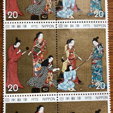 592送料無料記念切手400円分(20円切手)ポイント消化