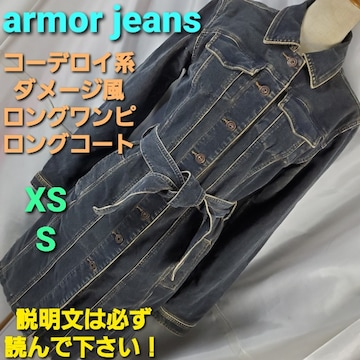 込み★armor jeans☆ダメージ風コーディロイ系ワンピース/コート