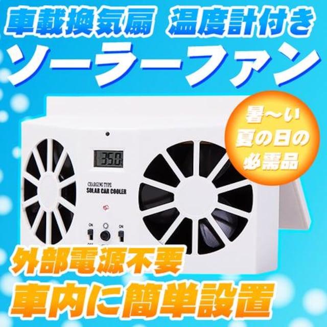車載 ソーラーパネル ダブルファン  熱中症対策 < 自動車/バイク