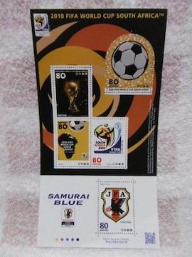 2010 FIFA  ワールドカップ アフリカ記念切手