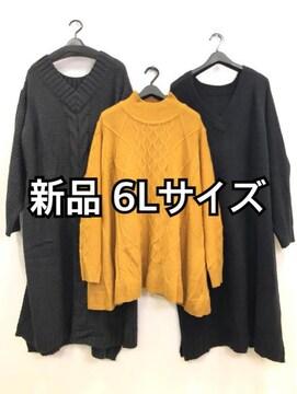 新品☆6L♪ニットワンピース・ニットチュニック3枚セット黒☆h216