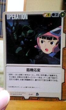 ガンダムウォー【G-41/臨機応変】