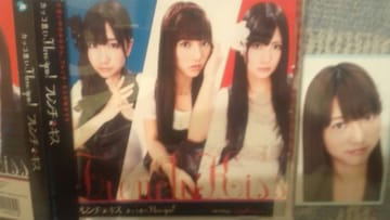激安!超レア!☆フレンチ・キス/カッコ悪いILoveyou☆初回盤/CD+DVD/トレカ・帯付!