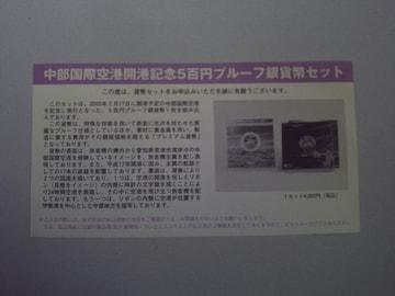 ★☆★中部国際空港銀貨セット★1セット★
