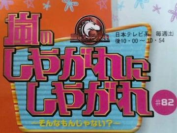 ★松潤×大野★切り抜き★嵐にしやがれ連載82
