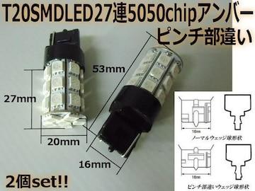 メール便OK!ウィンカー用ピンチ部違いT20/アンバーLED計54連/2個