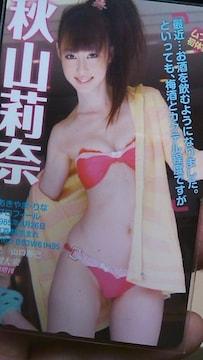 秋山莉奈・未使用テレカ・週刊大衆・特別増刊〜送料込み