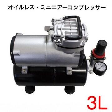新品 オイルレス・ミニエアーコンプレッサー(3Lタンク付き)