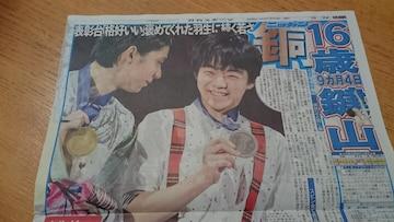 【羽生結弦・鍵山優真】2020.2.10 日刊スポーツ1枚