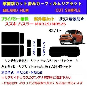 スズキ ハスラー MR92S・MR52S カット済みカーフィルム