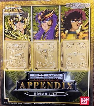 聖闘士聖衣神話 APPENDIX 黄金聖衣箱Vo l.3