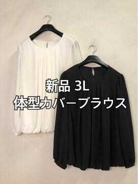 新品☆3Lあると便利なキレイめブラウス黒と白2枚☆d460