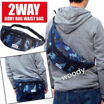 ウエストバッグ ボディバッグ ウエポ 男女兼用 迷彩ブルー