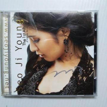 ソ ジヨン『Listen to my heart』直筆サイン入り限定盤・廃盤