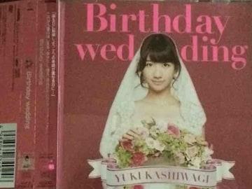 激安!超レア!☆柏木由紀/Birthday wedding☆初回盤A/CD+DVD/美品