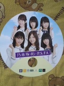 送込〓乃木坂46〓紳士服のP.S.FA〓非売品〓丸形うちわ〓2枚