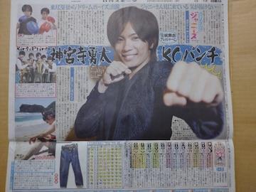 '19.8.24King&Prince神宮寺勇太 日刊スポーツ連載記事サタデージャニーズ