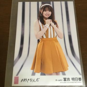 HKT48 冨吉明日香 #好きなんだ 生写真 AKB48