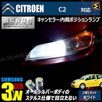 mLED】シトロエン C2 A6KFU A6NFU系/キャンセラー3wSMDポジションランプ/ホワイト