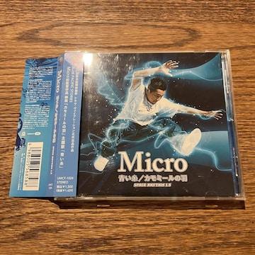 【Micro (Def Tech)】青い糸/カモミールの羽